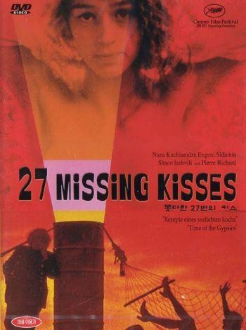 Lato albo 27 straconych pocałunków