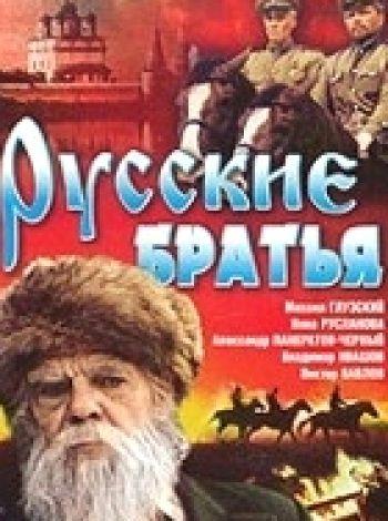 Russkiye bratya