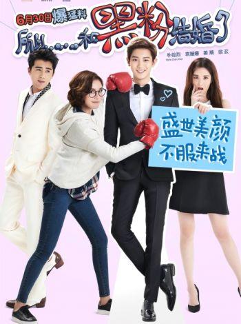 Suo Yi, Wo He Hei Fen Jie Hun Le